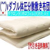 正規品日本製 ダブルサイズ 敷き布団 ホロフィル極厚体圧分散極厚 アレルギー対策 敷布団 ダブルロング しき布団 しきふとん/代引き送料無料