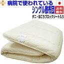 病院ホテルで使われている 敷布団 シングルロング 日本製 し...