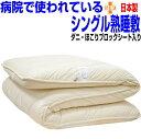 マラソンセール/病院ホテル仕様 宙に浮いているような 敷布団 シングルサイズ 極厚い 体圧分散 熟睡 ...