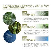 「竹林・森林・深海」3つの恵みが毛髪をやさしく洗い上げます