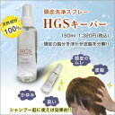 頭皮の臭いに天然成分100%の頭皮ケア。洗浄スプレー 天然成分100% HGSキーパー【150ml】...