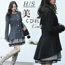 【あす楽】 コート ジャケット アウター ペプラム 起毛素材 Aライン...
