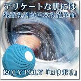 ロリポリ RolyPoly《洗濯用洗剤・柔軟剤不要》洗濯ボール(送料無料)