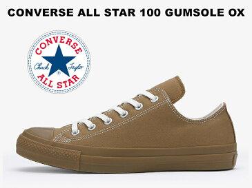 【残り23.0 26.0センチ】【100周年モデル】コンバース オールスター 100 ガムソール ローカット CONVERSE ALL STAR 100 GUMSOLE OX BROWN ブラウン 茶 レディース メンズ スニーカー テンセル