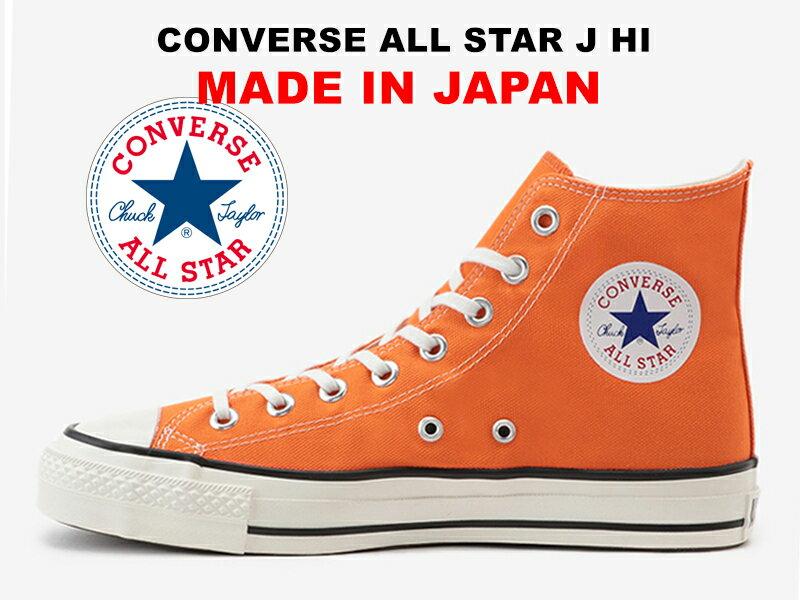 メンズ靴, スニーカー 26.0 27.02020 MADE IN JAPAN CONVERSE ALL STAR J HI ORANGE