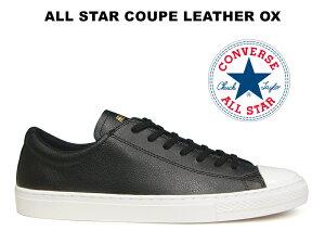 【36%OFF】コンバース レザー オールスター クップ CONVERSE ALL STAR COUPE LEATHER OX BLACK ローカット レディース メンズ スニーカー ブラック 黒 限定 ジャックパーセルカラー