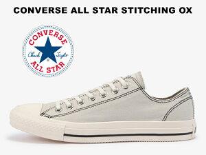 【2021春夏新作】コンバース オールスター ステッチング ローカット ライトグレー 灰色CONVERSE ALL STAR STITCHING OX LIGHT GRAYレディース メンズ スニーカー 洗い加工