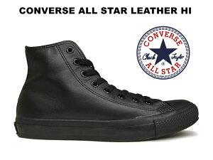 CONVERSE コンバース オールスター レザー ハイカット ブラックモノクローム ALL STAR LEATHER HI BLACKMONOCHROME 黒/黒 スニーカー レディース メンズ