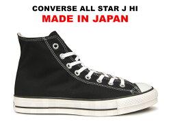 日本製コンバースオールスターJジャパンハイカットHIブラック