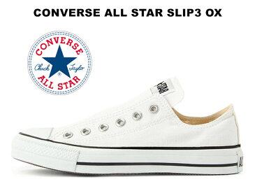 コンバース スリッポン オールスター スリップ3 ホワイト CONVERSE ALL STAR SLIP3 OX レディース メンズ スニーカー ローカット 白