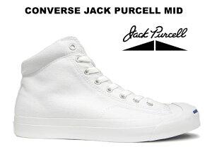 【生産終了】コンバース ジャックパーセル CONVERSE JACK PURCELL MID ハイカット ホワイト レディース メンズ スニーカー 白