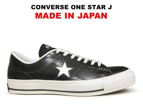 コンバース 日本製 ワンスター J ブラック/ホワイト レザー MADE IN JAPAN