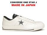 【5/12再入荷!】コンバース 日本製 ワンスター CONVERSE ONE STAR J ホワイト/ブラック レザー MADE IN JAPAN