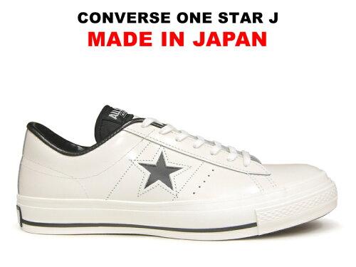 コンバース 日本製 ワンスター J ホワイト/ブラック レザー MADE IN JAPAN