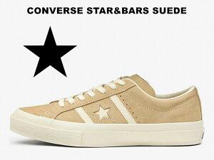 【2021春夏新作】CONVERSE STAR&BARS SUEDE BEIGEコンバース スター&バーズ スエード ベージュスニーカー レディース メンズ ワンスター シェブロンスターの前身