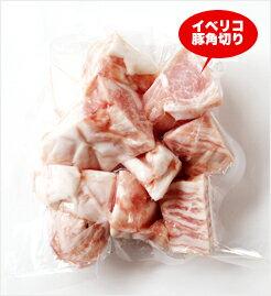 幻の部位!イベリコ豚セクレトディバリガータ角切りカット済【約300g】【冷凍/冷蔵可】【D+0】