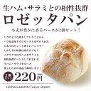 生ハムやサラミと相性抜群!小麦が豊かに香るちょっとマイナなパン!パーネ...