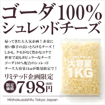【限定500個だけの号外号リミテッド!】とろけるチーズ1kgが798円!しかもゴーダ100%使用の上質品!訳あり業務用とろけるチーズ(シュレッドチーズ ミックスチーズ)【1kg】【冷蔵/冷凍可】【D+1】