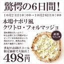 【第554号日曜リミテッド企画!】驚愕の498円!遂に出た本格ナポリ風...