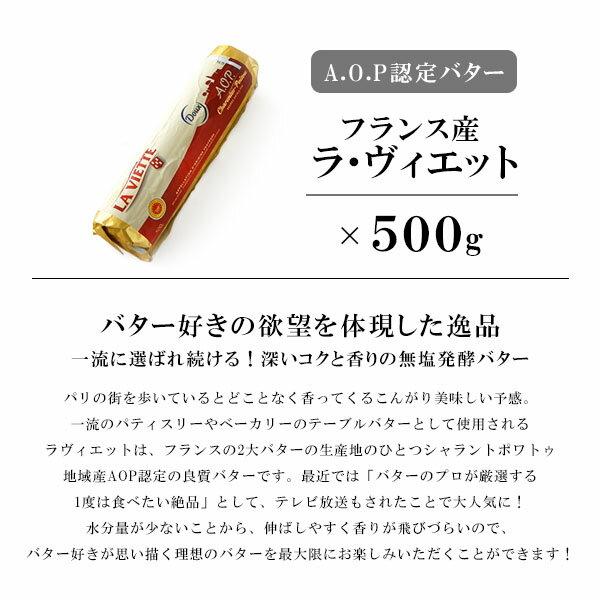 ラ・ヴィエットフランス産A.O.P認定無塩発酵バター500g【冷凍のみ】