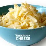 無添加 とろける おまかせ配合 チーズ セルロース不使用 ミックスチーズ シュレッド【大容量1Kg】【冷蔵/冷凍可】