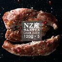 ラムスライス ニュージーランド産 厚みもしっかり 贅沢 ジンギスカン 焼肉 ダジン料理 オーブン焼き 絶品 ラム肉 スライス ラップサンド【120g×5パック】【冷凍のみ】・・・