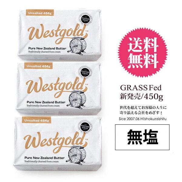 無塩グラスフェッドバター450g×3個 冷蔵/冷凍可 ニュージーランド産ウエストゴールド