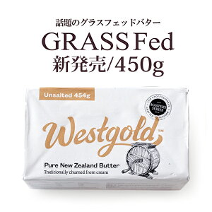 グラスフェッドバター 無塩 450g 【冷蔵/冷凍可】ニュージーランド産 ウエストゴールド バター