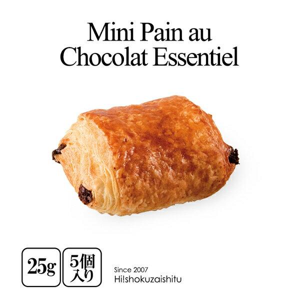 ミニ・パン・オ・ショコラエサンスィエル 25g×5個入り  冷凍のみ  D+1