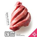 仔牛タン約500gのブロックでお届けします!【約500g(400g-600g)】【冷凍のみ】【タン先除去 スキンレス たん 厚切り  ヴィール カレー シチュー 牛肉 ステーキ 赤身 子牛 】