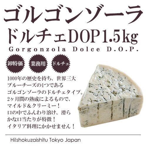 1000年の歴史を持ち世界三大ブルーチーズの1つに君臨するチーズゴルゴンゾーラドルチェDOPブルーチーズ【約1.5kg】【3,200円(税込)/1kg当たり再計算】【重量再計算商品】【冷蔵/冷凍可】卸価格業務用