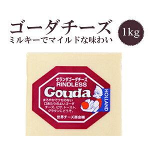 ゴーダ チーズ 約1kg(ゴーダチーズ)【130円/100g当り再計算】【重量再計算商品】【冷蔵/冷凍可】【D+2】