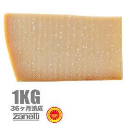 Zanetti(ザネッティ)『36カ月熟成パルミジャーノレッジャーノ約1kg』