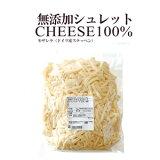 無添加とろける大人のモザレラチーズ100%!ステッペンチーズ 1kg シュレットチーズ セルロース不使用 【冷蔵/冷凍可】【D+2】