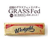 無塩 グラスフェッド バター 1kg ニュージーランド産 ウエストゴールド【冷凍のみ】