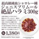 【初回限定200個】純血のハラ...