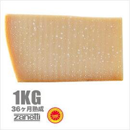 【パルミジャーノ レッジャーノ ザネッティブランド】【チーズギフト cheese 特別SALE 36ヶ月熟...