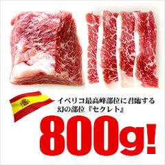 世紀のお助けコールが入りました!まさかの幻の部位が71%OFF!イベリコ豚セクレト大容量800g!