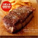ステーキ肉 ナチュラルオーシャンビーフ 1ポンド トップサーロイン☆☆専門卸問屋の卸価格でご...