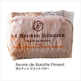 フランス/ブルターニュ産:ボルディエ氏の手作りフレッシュバター/エスプレット|バスク地方の唐辛子入り|【125g】【冷蔵/冷凍可】【予約商品】