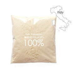 【チーズ】毎日使うから無添加がいい セルロース不使用 イタリア産100% 業務用 パルメザンチ…