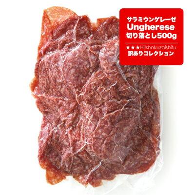 サラミ ウンゲレーゼ 切り落とし 【500g】【冷凍/冷蔵可】【sei】 【hishock】
