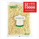 Gミックスピザ用チーズ(シュレットチーズ)業務用 チーズ とろけるチーズ【1000g】【冷蔵/…