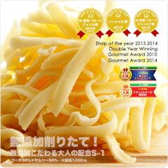 無添加チーズ+ゴーダ50%+サムソー50%の贅沢配合!無添加こだわる大人の配合S-1!原料は伝統のヨーロッパ産のみを厳選、創業50周年を超えるチーズ専門商社が出した結論   とろけるチーズ  【大容量1kg】