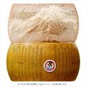 いまだけ更にお得に!ザネッティ社 チーズの王様 パルミジャーノ レッジャーノ24ヶ月熟成!2011年、2012年、2013年楽天市場チーズ部門3年連続グルメ大賞受賞 パルメザン | パルミジャーノ レッチアーノ 【1kg】【san】【冷蔵/冷凍可】【D+0】