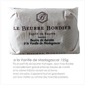 フランス/ブルターニュ産:ボルディエ氏の手作りフレッシュバター|バニラ|最高級マダガスカル産バニラ使用【125g】【冷蔵/冷凍可】【予約商品】