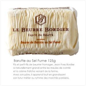 フランス/ブルターニュ産:ボルディエ氏の手作りフレッシュバター(燻製塩)【125g】【冷蔵/冷凍可】【予約商品】