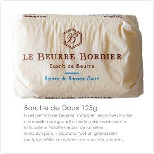 フランス/ブルターニュ産:ボルディエ氏の手作りバター|BORDIERBEURREDOUX|無塩発酵バター【125g】【冷凍/冷蔵可】【冷蔵/冷凍可】【予約商品】