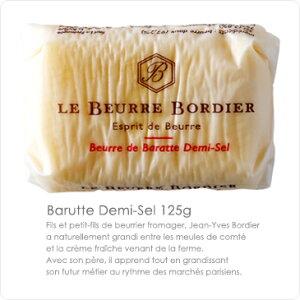 フランス/ブルターニュ産:ボルディエ氏の手作りフレッシュバター|BORDIERBEURREDEMI-SEL|有塩バター【125g】【冷蔵/冷凍可】【予約商品】
