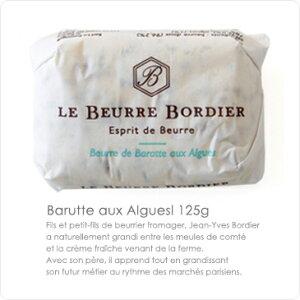 【3個〜送料無料】フランス/ブルターニュ産:ボルディエ氏の手作りフレッシュバター/海藻入り|冷蔵空輸品|【125g】【※当店は高価な冷蔵のフレッシュバターをお届け致します】【冷蔵/冷凍可】